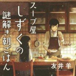「スープ屋しずくの謎解き朝ごはん」友井羊著
