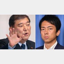 石破氏と進次郎氏(C)日刊ゲンダイ
