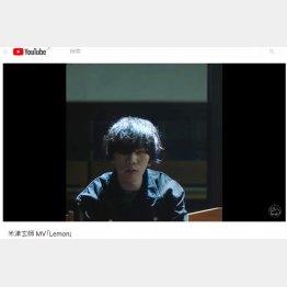 1.6億回視聴された「Lemon」(ユーチューブから)