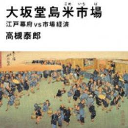 「大坂堂島米市場」高槻泰郎著/講談社現代新書