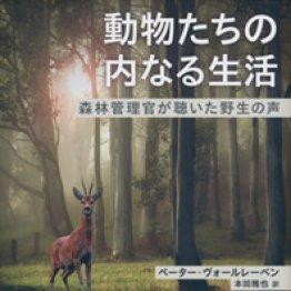 「動物たちの内なる生活」ペーター・ヴォールレーベン著、本田雅也訳