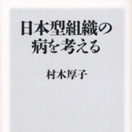 「日本型組織の病を考える」村木厚子著