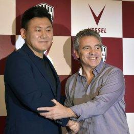 三木谷会長(左)と握手するリージョ新監督