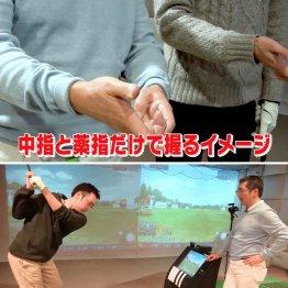 手首を緩めれば飛距離増す 中指と薬指だけで握るイメージ