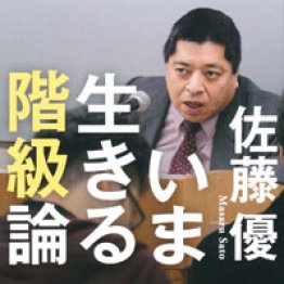 「いま生きる階級論」佐藤優著