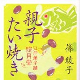 「親子たい焼き 江戸菓子舗照月堂」篠綾子著
