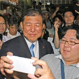 渋谷最終演説で垣間見えた 石破陣営「正直、公正」の限界