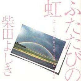 「ふたたびの虹」柴田よしき著