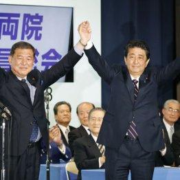 党総裁選を終え石破元幹事長(左)と手を取り合う