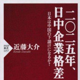「二〇二五年、日中企業格差」近藤大介著/PHP新書/2018年