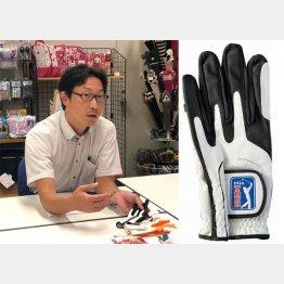 安藤祐史さん(左)とダイヤUSPGAグローブ(提供写真)