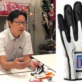 ダイヤ「USPGAグローブ」 フィット感抜群のワンサイズ手袋