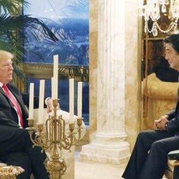 夕食会前にトランプ米大統領(左)と言葉を交わす安倍首相