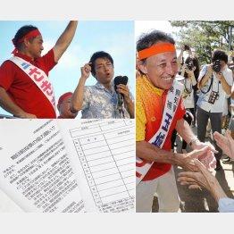 沖縄県知事選の期日前投票で…(C)共同通信社