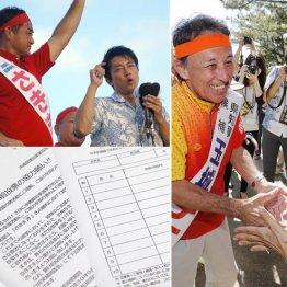 沖縄県知事選の期日前投票で…