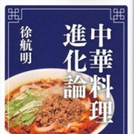 「中華料理進化論」徐航明著