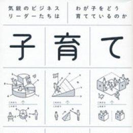 「子育て経営学」宮本恵理子著