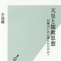 「天皇と儒教思想」小島毅著