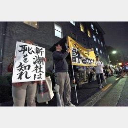 新潮社の本社前で抗議デモ(C)日刊ゲンダイ