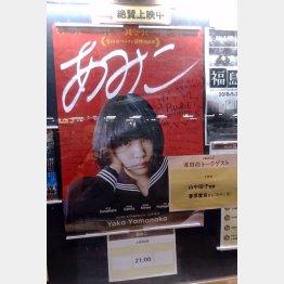 あみこ(C)日刊ゲンダイ