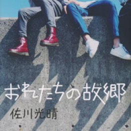 「ふるさとおれたちの故郷」佐川光晴著