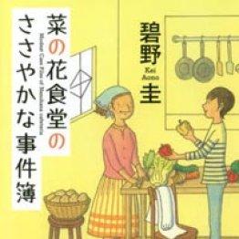 「菜の花食堂のささやかな事件簿」碧野圭著