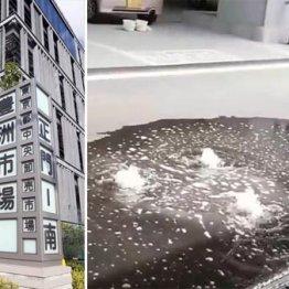 衝撃動画が物議…新市場のマンホールから大量の「臭い水」