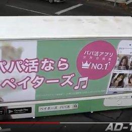 「パパ活アプリ」の宣伝カーが堂々と原宿や渋谷を走る衝撃