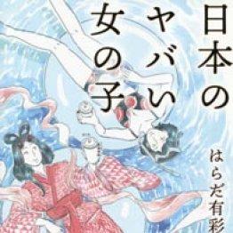 「日本のヤバい女の子」はらだ有彩著