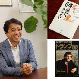 価値住宅社長・高橋正典氏が「トランプ自伝」を推す理由