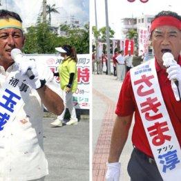 沖縄県知事選は投票率次第…勝敗を決める台風24号の行方