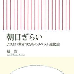 「朝日ぎらい」橘玲著/朝日新聞出版/810円+税
