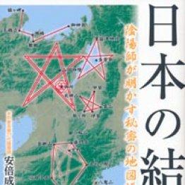 「日本の結界」安倍成道著