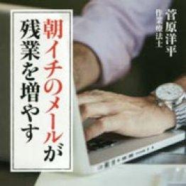 「朝イチのメールが残業を増やす」菅原洋平著