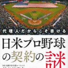 「代理人だからこそ書ける日米プロ野球の契約の謎」長谷川嘉宣著