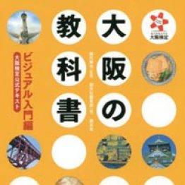「大阪の教科書」橋爪紳也監修、創元社編集部編