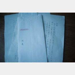 池永被告から届いた封書(提供写真)