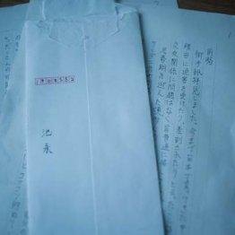 池永被告から届いた封書
