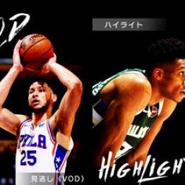 「Rakuten TV」 NBAも配信するなどスポーツジャンルに強み