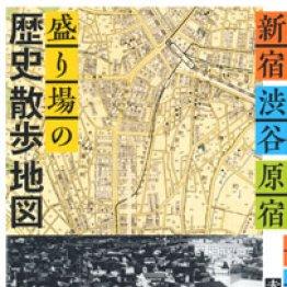 「新宿・渋谷・原宿盛り場の歴史散歩地図」赤岩州五著