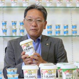 小岩井乳業・村松道男社長<4>強みは社員たちのブランド愛