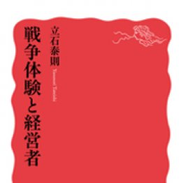 「戦争体験と経営者」 立石泰則著/岩波新書