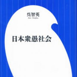 「日本衆愚社会」呉智英著