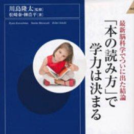 「『本の読み方』で学力は決まる」川島隆太監修 松﨑泰、榊浩平著