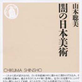「闇の日本美術」山本聡美著
