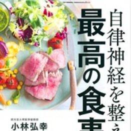 「自律神経を整える最高の食事術」小林弘幸著