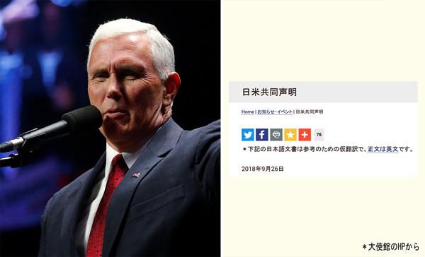 ペンス副大統領も巻き込まれ…(大使館HPにはバッチリ「正文は英文」と)/(C)ロイター=共同