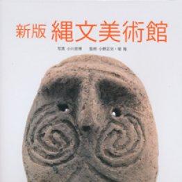 「新版 縄文美術館」小川忠博写真/小野正文、堤隆監修