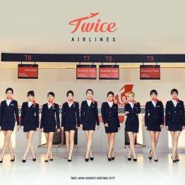 韓国ガールズグループ「TWICE」 CA姿で超美脚を披露!