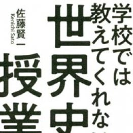 「学校では教えてくれない世界史の授業」佐藤賢一著